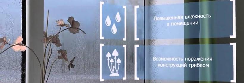 Конденсат на пластиковых окнах-2