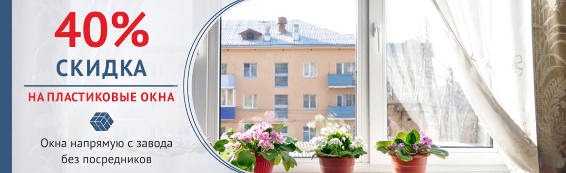 Скидка 40% на пластиковые окна от завода «Петроокна»